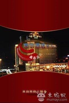 南宁酒店预订