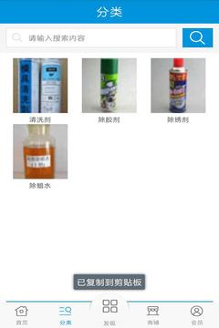 工业清洗剂网