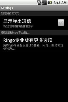 Ringo精简版