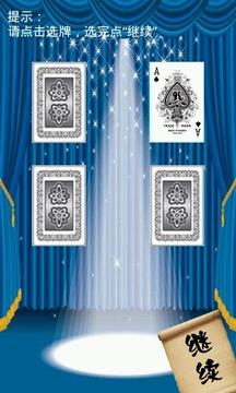 读心术魔术1