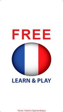 学习和玩耍。法国人 free