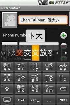 简化键盘(中文输入法)