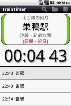 火车定时器