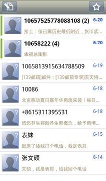 最佳短信软件Handcent SMS