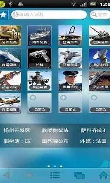 TG兵器知识