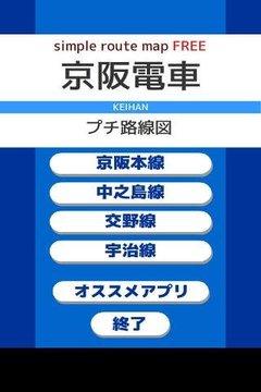 京坂路线的免费