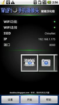 WiFi手机摄像头