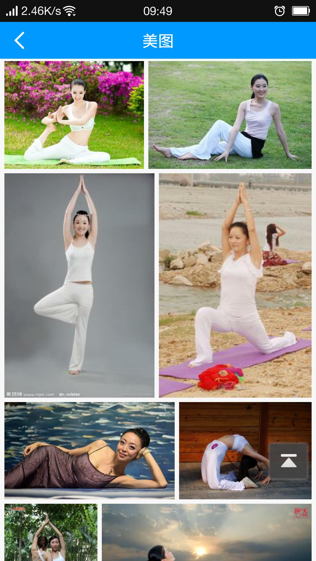 萌萌哒少女手绘瑜伽图