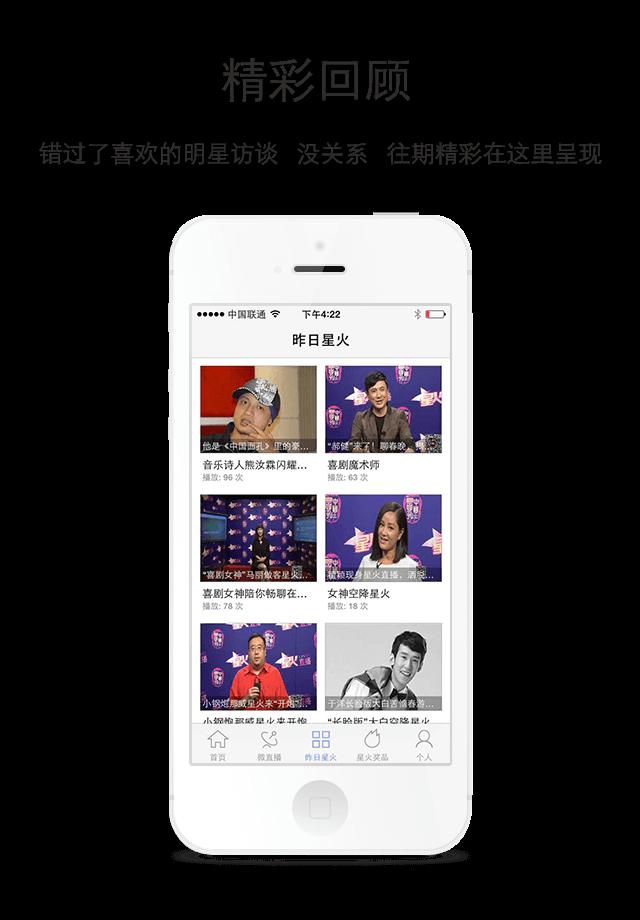 星火直播下载_星火直播手机版_最新星火直播安卓版下载