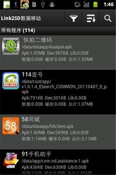 程序移动到SD卡 Link2SD