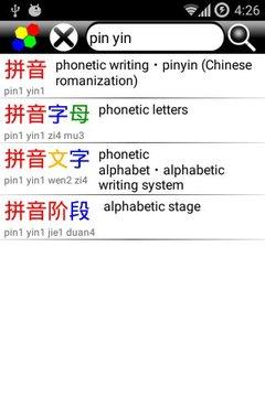 C3中英词典 c3Dict