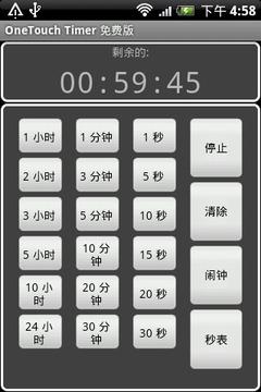 定时计时器