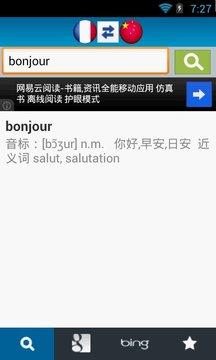 魔王法语词典