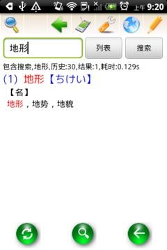日语简易词典
