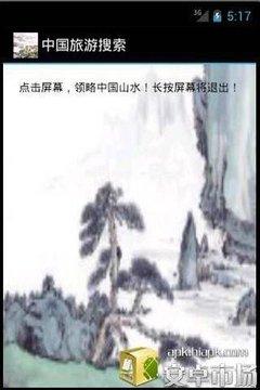中国旅游搜索