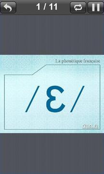 法语基础音标