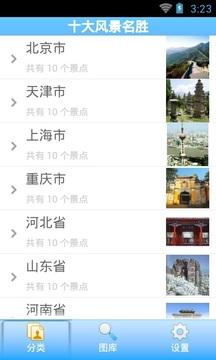 中国各省十大名胜