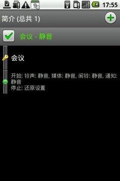 任务提醒汉化版