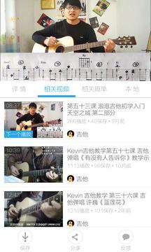 吉他入门教学视频