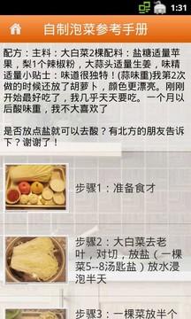 自制泡菜参考手册