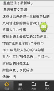 2012精选杂志