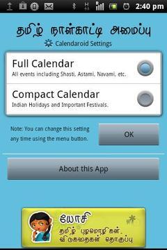 北原多香子达甲状腺(Calendaroid)