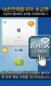 New HSK Basic for Free