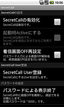 SecretCall Free