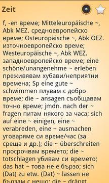 德语保加利亚语字典