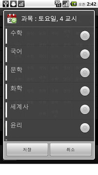 Timetable + Alarm