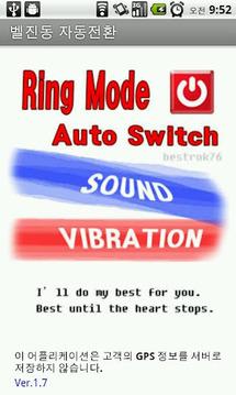 RingMode自动切换