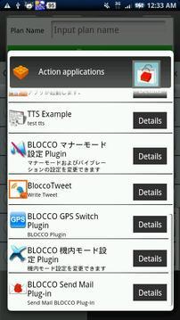 BLOCCO SendMail Plug-in