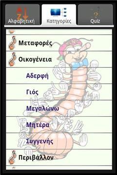 Greek Sign Language