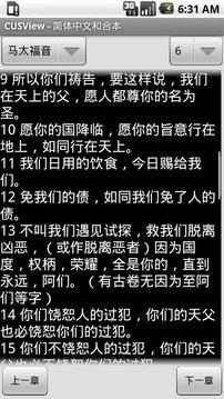 CUSView - 简体中文和合本