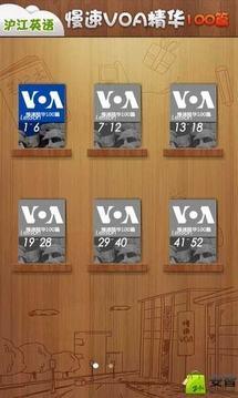 2011慢速VOA精华100篇