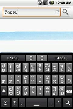 Lao Language Pack