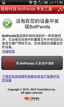 BotPanda Cleaner
