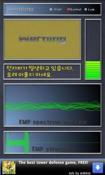 EMP Detector(Free)