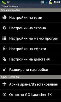 GO LauncherEX Bulgarian langua