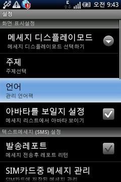 Pansi SMS Korean language