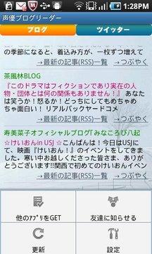 西友(配音演员)BlogReader
