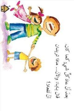 Anything Arabic Story