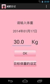 简易记录体重-可以简单轻...