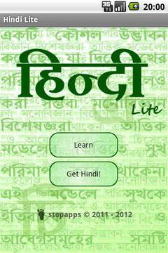 Hindi Lite