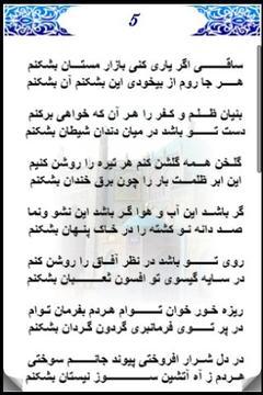 Soragh Eshq