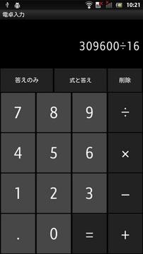 Calc Input