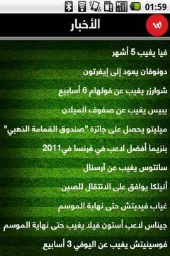 Wataniya Soccer Leagues