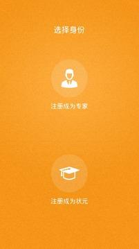 两个橙子_专家端