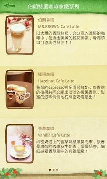 伯朗咖啡馆(HD)