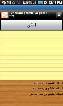 SIRI ARABI